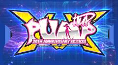 Pump It Up 20th Anniversary Edition Dance Arcade Machine -
