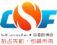 CSF Fair - VMF Expo - China International Vending Machine & Self Service Facilities Fair